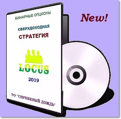 """Бинарные опционы. Стратегия """"LOCUS"""" (видеокурс)"""