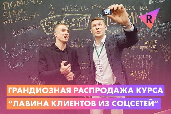 """20 видеоуроков, 33 метода бесплатного привлечения клиентов, 18 элементов продающего сообщества, 5 методов работы с лидерами мнений, 20 рубрик контента... Все это оценивается учениками, которые уже прошли курс, как минимум в 28.000 - 35.000 российских рублей. НО! Сейчас вы можете приобрести его всего за 4.900 рублей (вместо старой цены - 12.900), то есть сэкономить целых 8.000 ! Лично я не вижу больше повода отказаться от обучения, а Вы? Присоединяйтесь к нам ЗДЕСЬ - smmrocket.ru/sale, пора переходить с социальными сетями на """"ты""""!"""