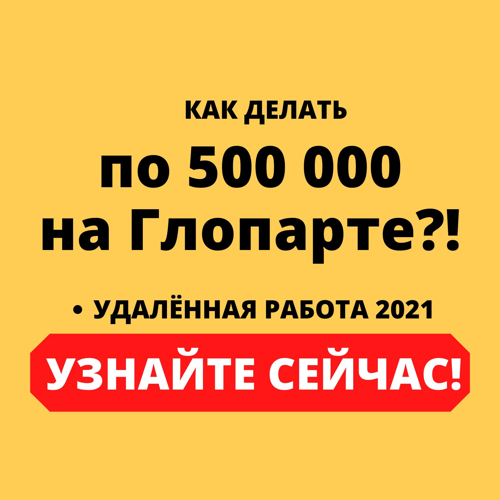 500 000 на Глопарте