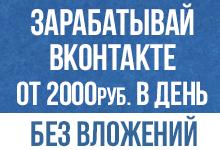 БИЗНЕС ВКОНТАКТЕ БЕЗ ВЛОЖЕНИЙ - НАЧНИ ЗАРАБАТЫВАТЬ УЖЕ СЕГОДНЯ ОТ 2000 рублей УЖЕ СЕГОДНЯ