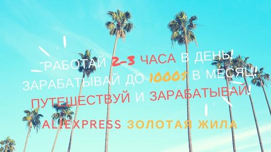 AliExpress Золотая жила