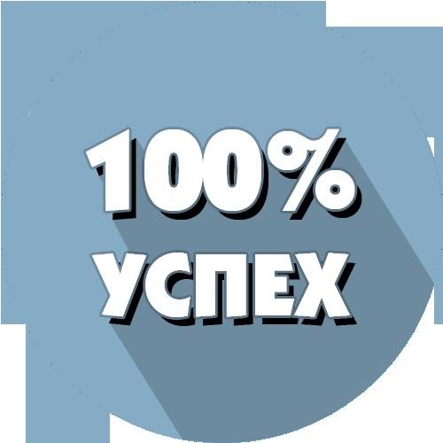 «100% УСПЕХ»