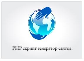 PHP Скрипт Катерок - динамический генератор сайтов и трафика