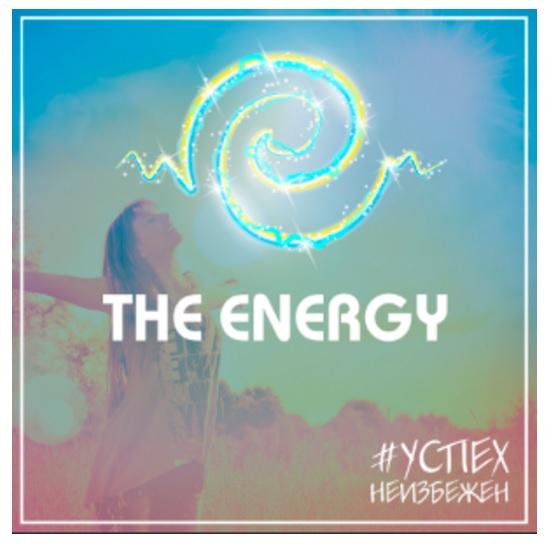Онлайн-курс The Energy_Light