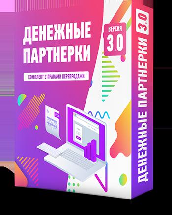 Комплект с правами перепродажи Денежные партнерки 3.0 (пакет БИЗНЕС)