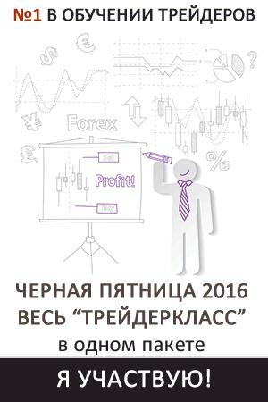 Все учебные курсы ТрейдерКласс со скидкой 90% (черная пятница, только до 25.11.2016)