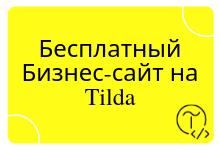 Одностраничный сайт на Tilda или как создать сайт Бесплатно