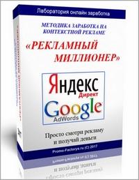 Методика заработка Рекламный Миллионер
