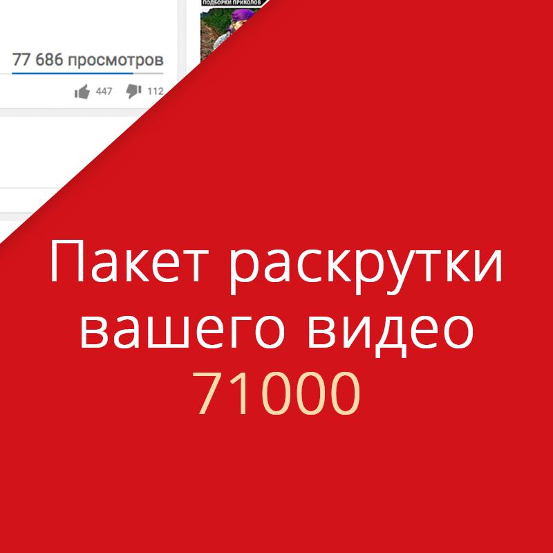 Пакет 71000.  Раскрутка вашего видео в YouTube