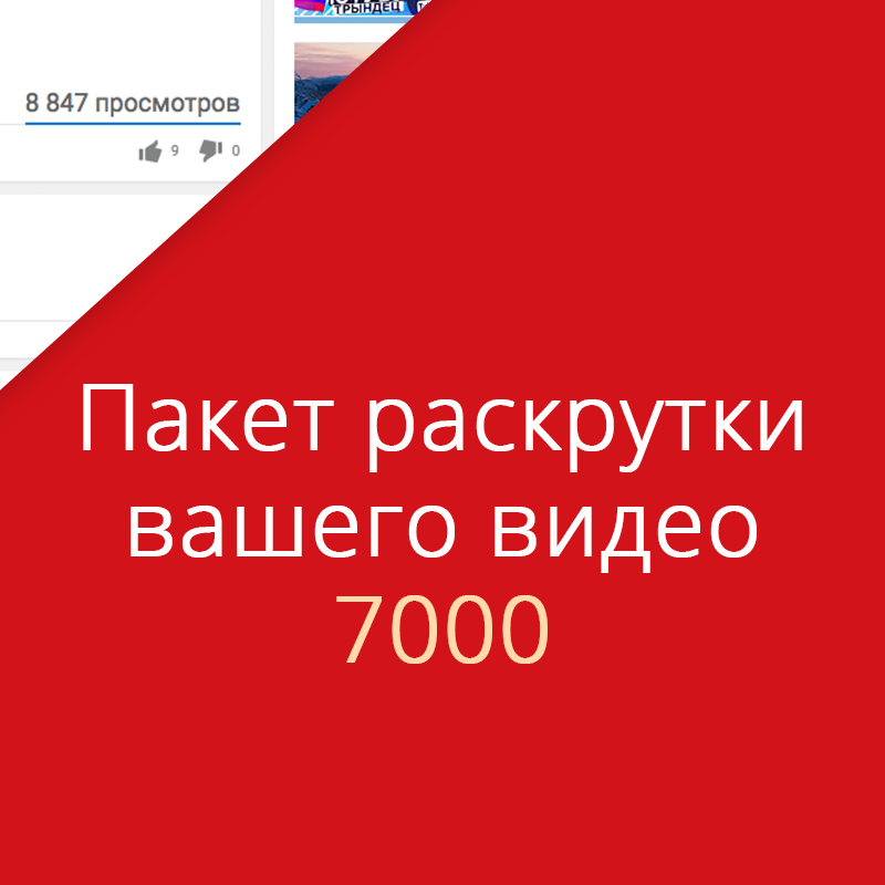 Пакет 7000.  Раскрутка вашего видео в YouTube