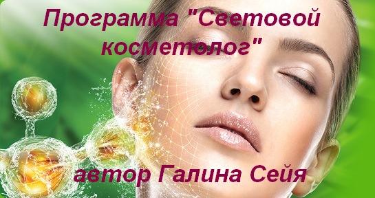 Программа Световой косметолог