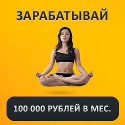 Заработок до 100 000 рублей в месяц