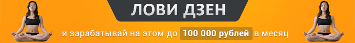 «Лови Дзен» и зарабатывай на этом до 100 000 рублей в месяц