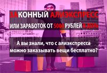 ЗАКОННЫЙ АЛИЭКСПРЕСС или заработок от 5000 рублей в день