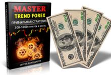 Прибыльная стратегия Master Trend Forex!