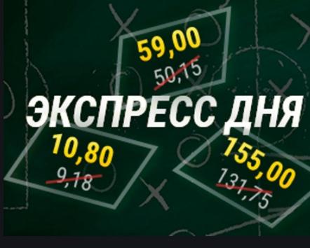 Экспресс дня на 29.01.2020 (20:30 МСК)   Ставка дня в подарок!