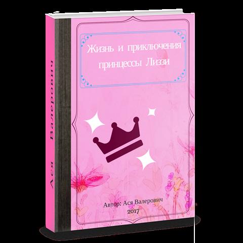 Яркая книга 3D для детей