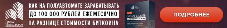 "Видео курс ""Как зарабатывать до 100 000 руб/мес на разнице стоимости Биткоина"