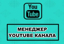 МЕНЕДЖЕР ВАШЕГО YOUTUBE КАНАЛА (большой)