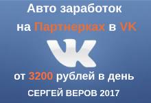 Авто заработок на Партнерках в VK  От 3200 рублей в день