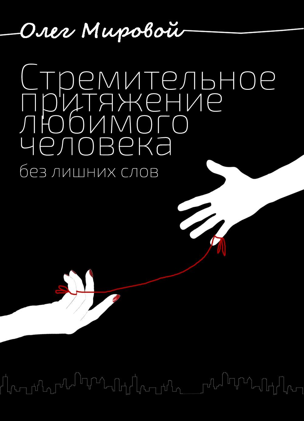 Мини-курс «Стремительное притяжение любимого человека без лишних слов»