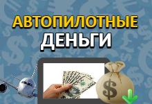 Автопилотные Деньги