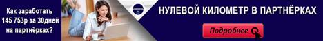 Нулевой Километр - Как зарабатывать 145 753р в месяц на рекламе партнёрских программ экологично?