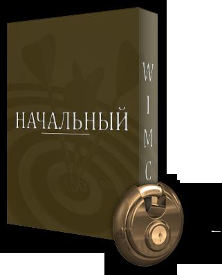 Программа заработка WIMC (Начальный - от 14 980 р. в неделю)