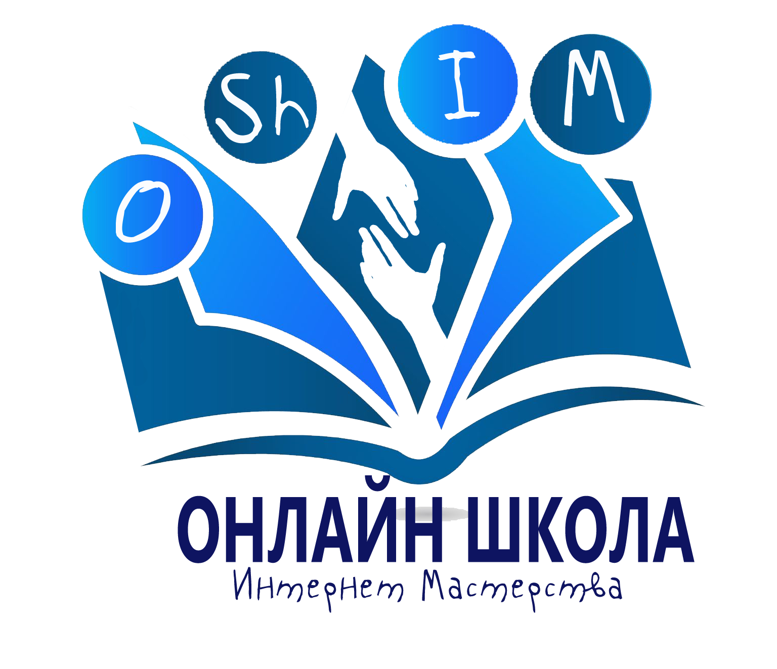 ОНЛАЙН ШКОЛА ИНТЕРНЕТ МАСТЕРСТВА (ОШИМ)
