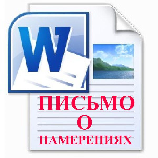 Готовая форма заявки LETTER OF INTENT на Русском языке