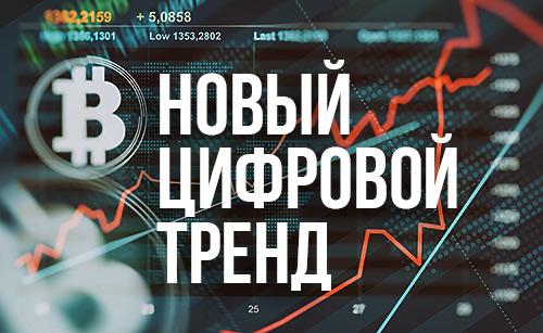 НОВЫЙ ЦИФРОВОЙ ТРЕНД - Обучение криптовалютам с нуля до продвинутого уровня!