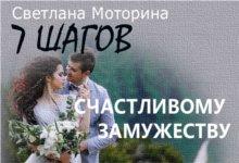 7 шагов к счастливому замужеству