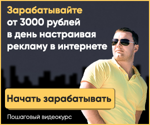 Богатый рекламщик