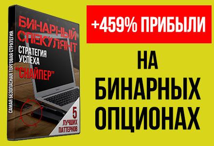 Заработок на бинарных опционах | +459% прибыли за месяц 3779a52820ee44de82ff2ac5a82e5902