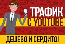 Как получать дешевый, но качественный трафик с YouTube!