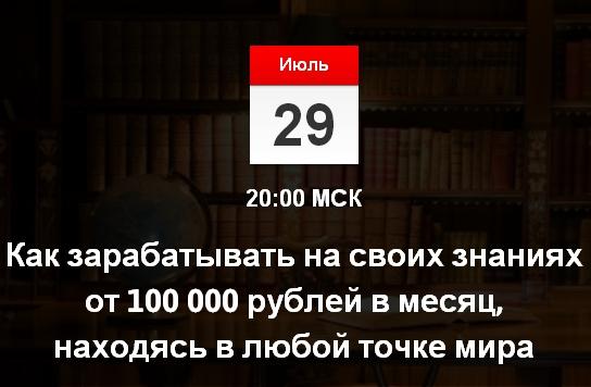 100 000 рублей на своих знаниях