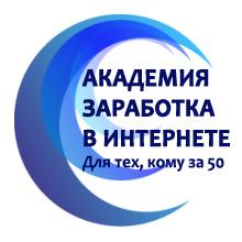 Академия заработка в интернете для тех, кому за 50 (со скидкой)
