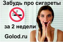 Golod.ru - Тренинг по отказу от курения, эффективность 85%. Возврат денег при неудаче.
