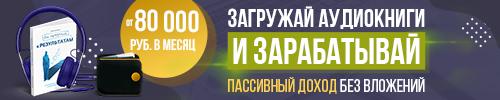 Загружай аудиокниги и зарабатывай от 80 000 рублей в месяц