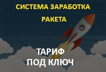 Система заработка *Ракета* До 6 000 рублей в день на полуавтоматической системе {Под ключ}