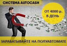 AutoCash - заработок от 4000 руб в сутки [Пакет ПОД КЛЮЧ] 6c31aabd06e54bac84bf513fa7132fb3