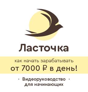 7000 рублей в день