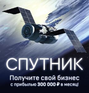 """""""Спутник"""" - Готовая система получения прибыли - 300 т.р в месяц -(VIP)"""