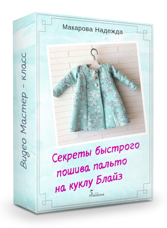 Мастер-класс Секреты быстрого пошива пальто на куклу Blythe