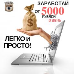 Делай аккаунты в Инстаграм и получайте 150 000 рублей в месяц!