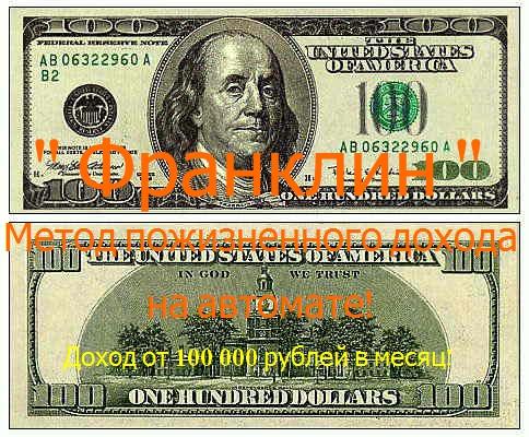 Метод  Франклин  Пожизненный доход от 100 000 на автомате!