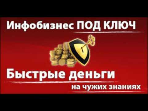 """ИНФОБИЗНЕС """"ПОД КЛЮЧ"""" С РЕАЛЬНЫМ РЕЗУЛЬТАТОМ"""