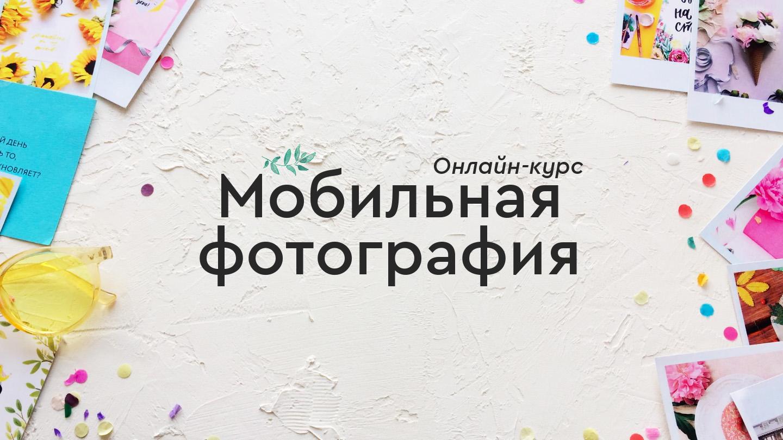 Онлайн-курс «Мобильная фотография» @hey_tania
