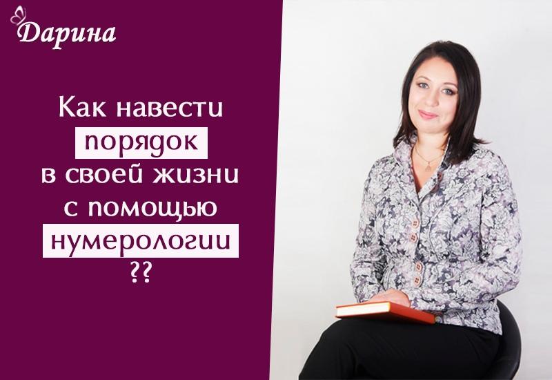 Онлайн Курс Нумерологии тариф - Эксперт