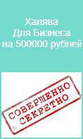 Халява для бизнеса на 500 000 рублей - Закрытый список